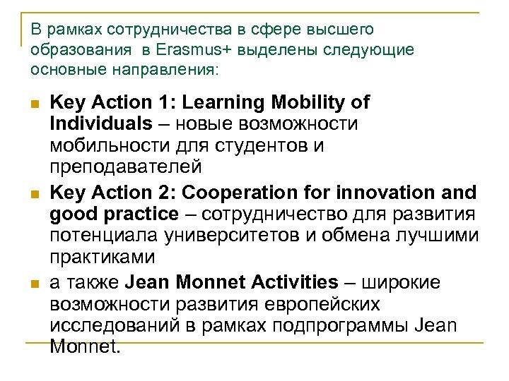 В рамках сотрудничества в сфере высшего образования в Erasmus+ выделены следующие основные направления: n