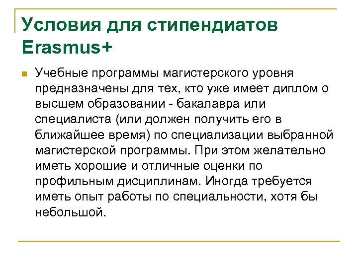 Условия для стипендиатов Erasmus+ n Учебные программы магистерского уровня предназначены для тех, кто уже
