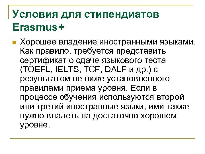 Условия для стипендиатов Erasmus+ n Хорошее владение иностранными языками. Как правило, требуется представить сертификат