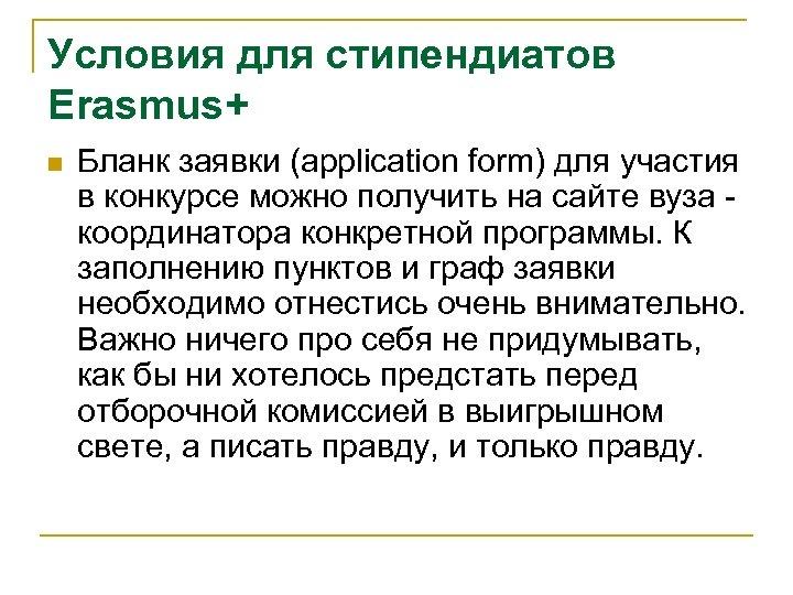 Условия для стипендиатов Erasmus+ n Бланк заявки (application form) для участия в конкурсе можно