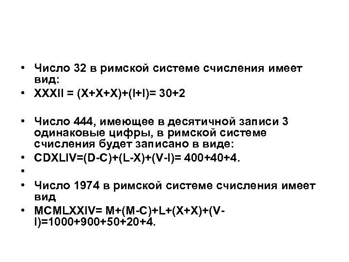 • Число 32 в римской системе счисления имеет вид: • XXXII = (X+X+X)+(I+I)=