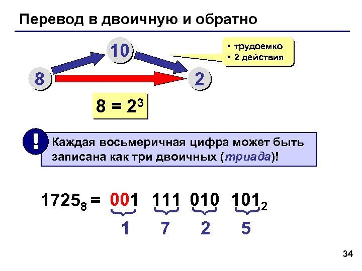 Перевод в двоичную и обратно 10 • трудоемко • 2 действия 8 2 8