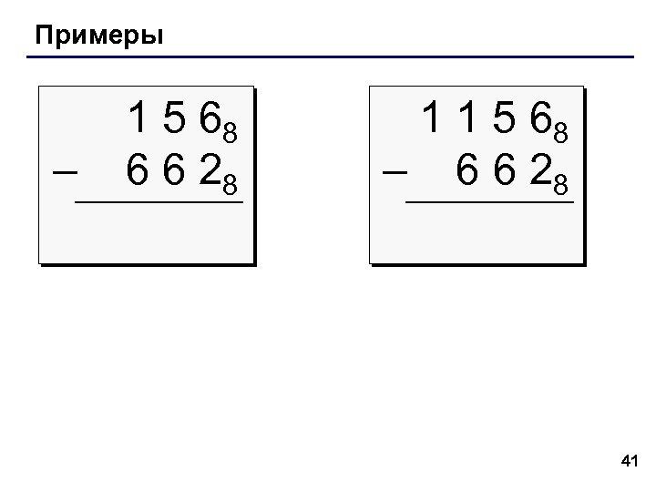 Примеры – 1 5 68 6 6 28 1 1 5 68 – 6