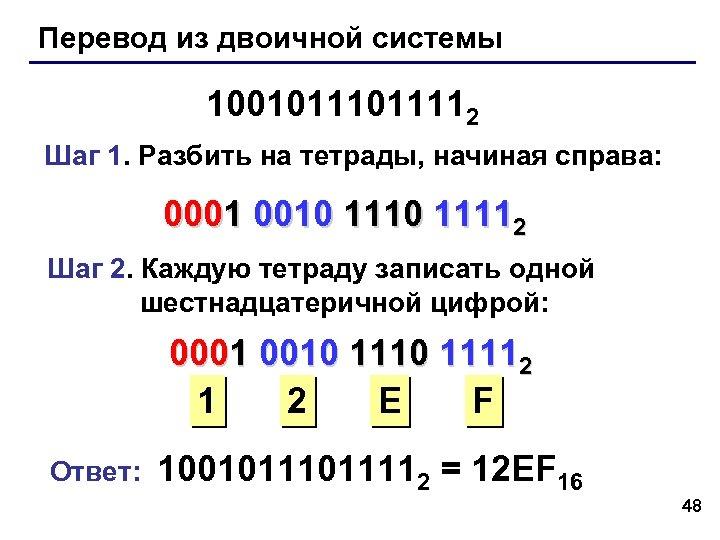 Перевод из двоичной системы 1001011112 Шаг 1. Разбить на тетрады, начиная справа: 0001 0010