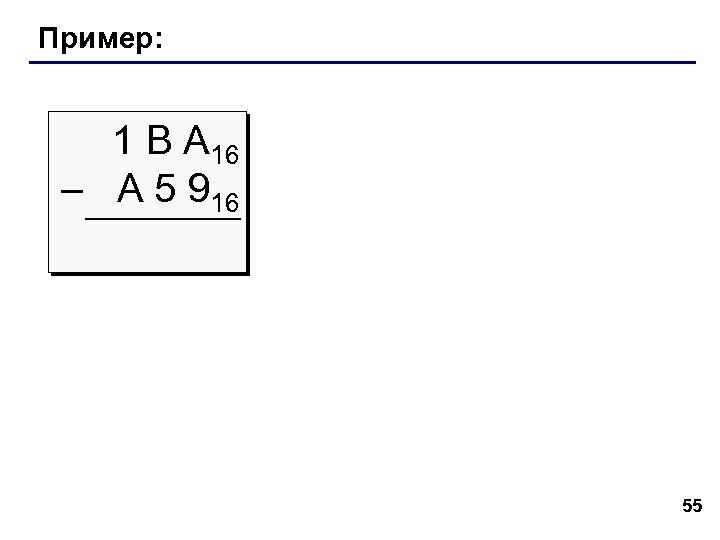 Пример: 1 В А 16 – A 5 916 55