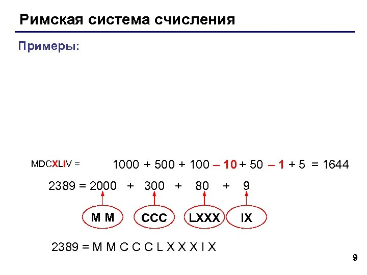 Римская система счисления Примеры: MDCXLIV = 1000 + 500 + 100 – 10 +