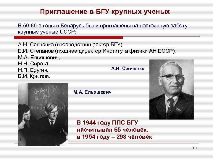 Приглашение в БГУ крупных ученых В 50 -60 -е годы в Беларусь были приглашены