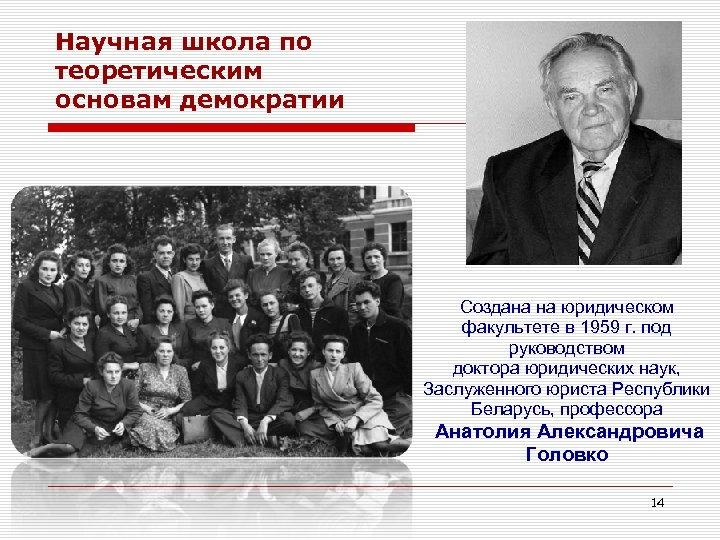 Научная школа по теоретическим основам демократии Создана на юридическом факультете в 1959 г. под