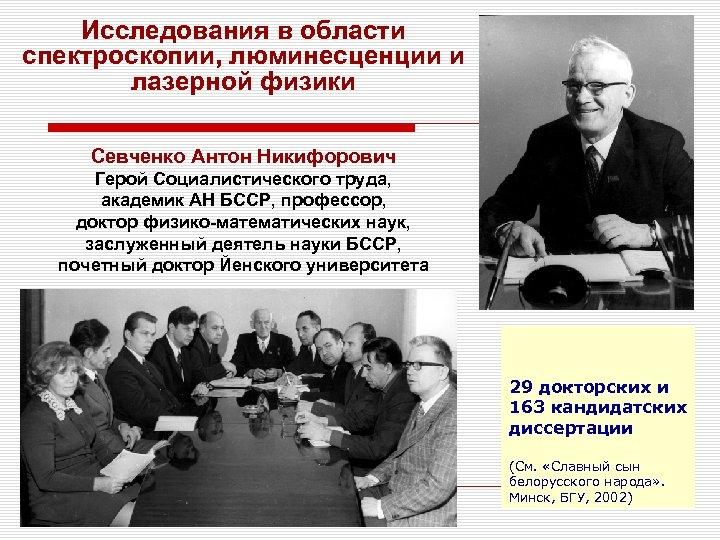 Исследования в области спектроскопии, люминесценции и лазерной физики Севченко Антон Никифорович Герой Социалистического труда,