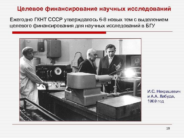Целевое финансирование научных исследований Ежегодно ГКНТ СССР утверждалось 6 -8 новых тем с выделением