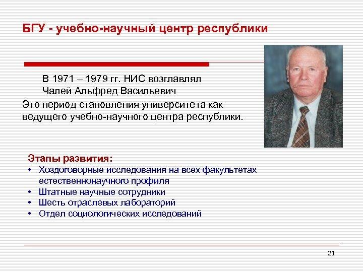 БГУ - учебно-научный центр республики В 1971 – 1979 гг. НИС возглавлял Чалей Альфред