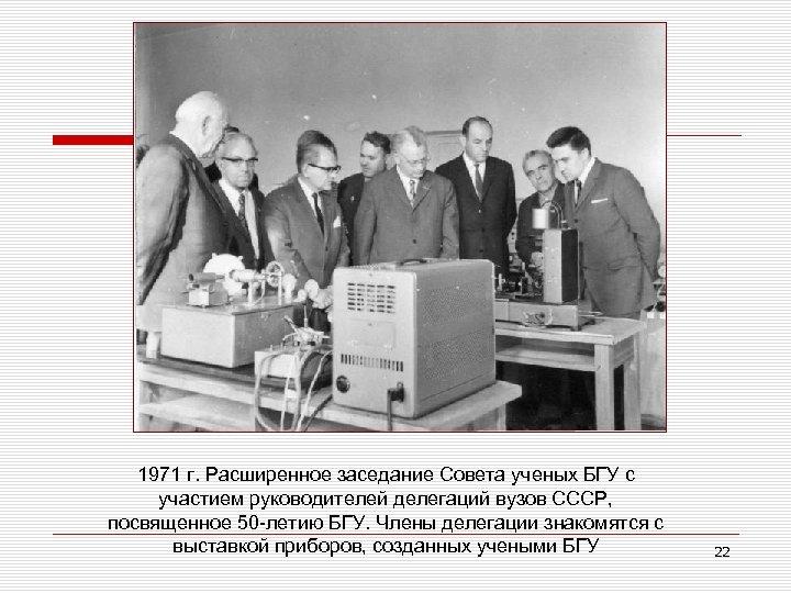 1971 г. Расширенное заседание Совета ученых БГУ с участием руководителей делегаций вузов СССР, посвященное