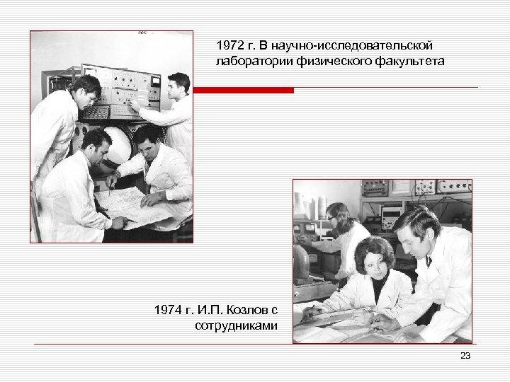 1972 г. В научно-исследовательской лаборатории физического факультета 1974 г. И. П. Козлов с сотрудниками