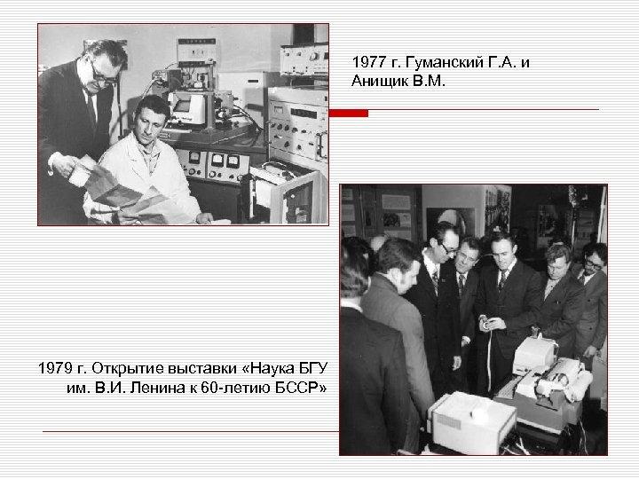 1977 г. Гуманский Г. А. и Анищик В. М. 1979 г. Открытие выставки «Наука