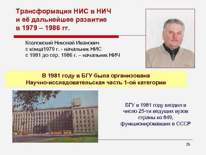 Трансформация НИС в НИЧ и её дальнейшее развитие в 1979 – 1986 гг. Козловский