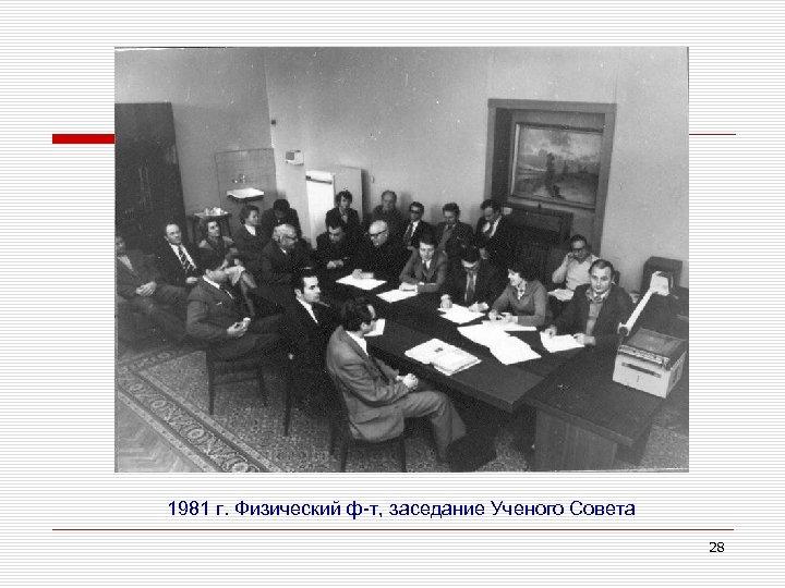 1981 г. Физический ф-т, заседание Ученого Совета 28