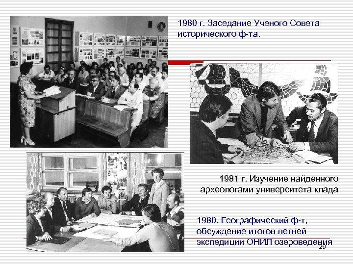 1980 г. Заседание Ученого Совета исторического ф-та. 1981 г. Изучение найденного археологами университета клада