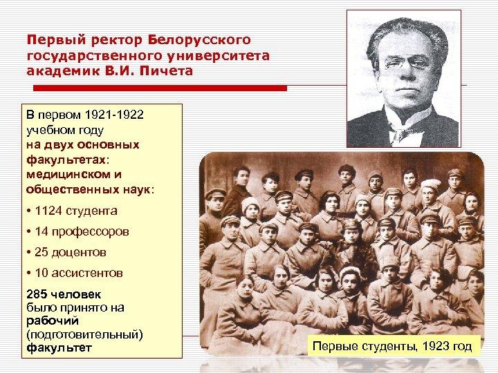 Первый ректор Белорусского государственного университета академик В. И. Пичета В первом 1921 -1922 учебном