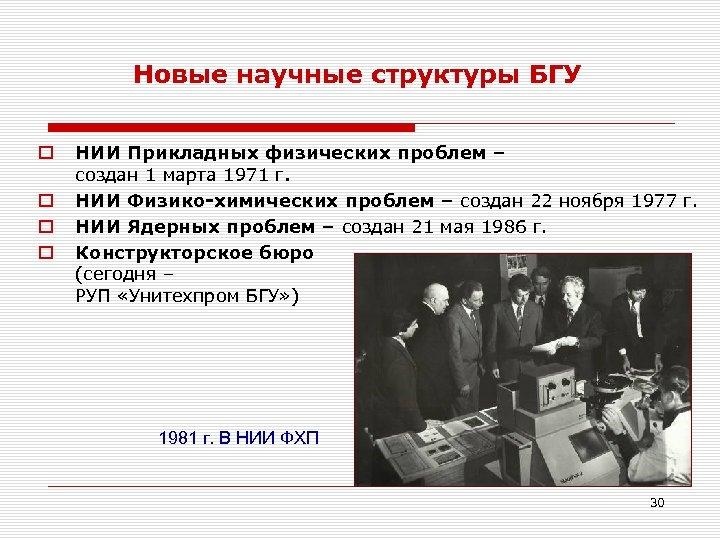 Новые научные структуры БГУ o o НИИ Прикладных физических проблем – создан 1 марта