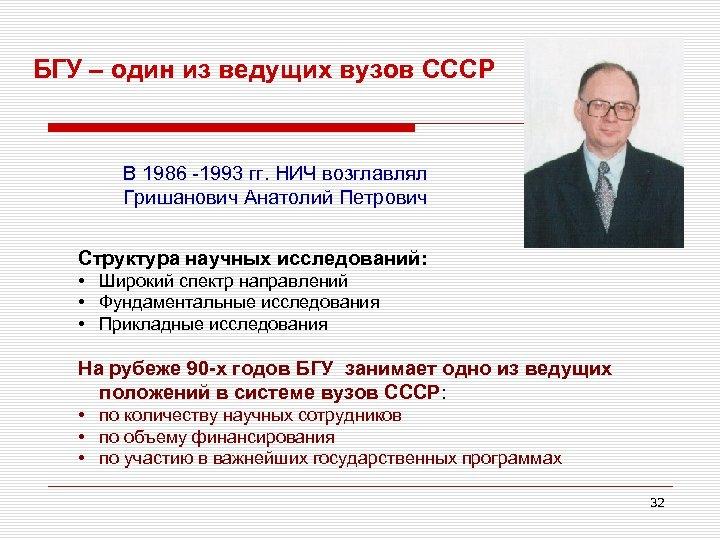 БГУ – один из ведущих вузов СССР В 1986 -1993 гг. НИЧ возглавлял Гришанович