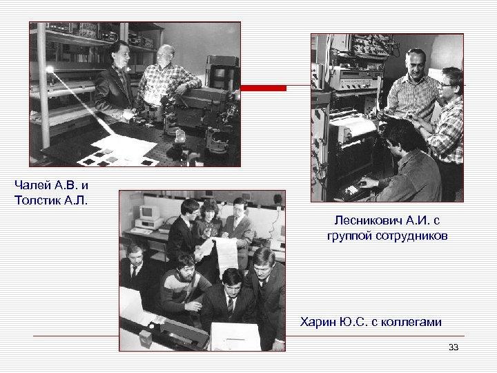 Чалей А. В. и Толстик А. Л. Лесникович А. И. с группой сотрудников Харин