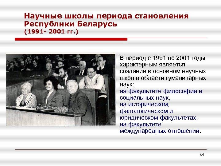 Научные школы периода становления Республики Беларусь (1991 - 2001 гг. ) В период с