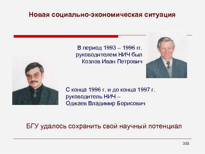Новая социально-экономическая ситуация В период 1993 – 1996 гг. руководителем НИЧ был Козлов Иван