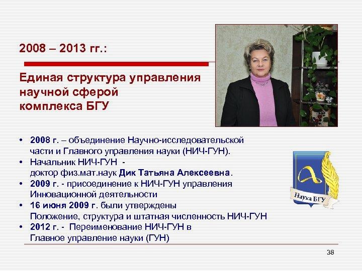 2008 – 2013 гг. : Единая структура управления научной сферой комплекса БГУ • 2008