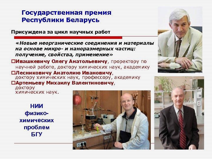 Государственная премия Республики Беларусь Присуждена за цикл научных работ «Новые неорганические соединения и материалы