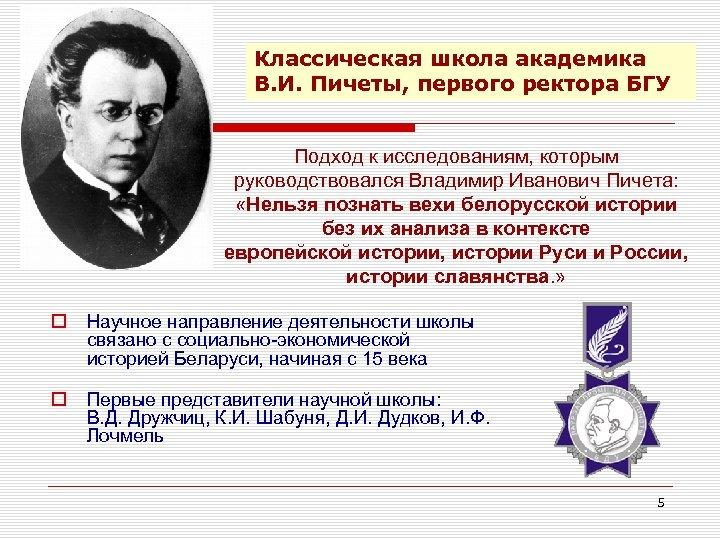 Классическая школа академика В. И. Пичеты, первого ректора БГУ Подход к исследованиям, которым руководствовался