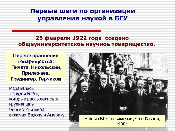 Первые шаги по организации управления наукой в БГУ 25 февраля 1922 года создано общеуниверситетское