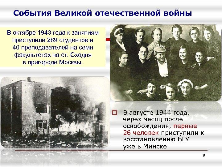 События Великой отечественной войны В октябре 1943 года к занятиям приступили 289 студентов и