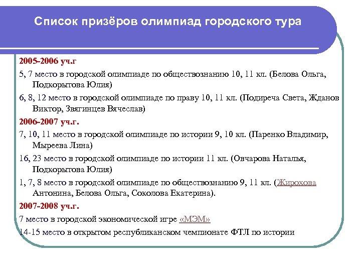 Список призёров олимпиад городского тура 2005 -2006 уч. г 5, 7 место в городской