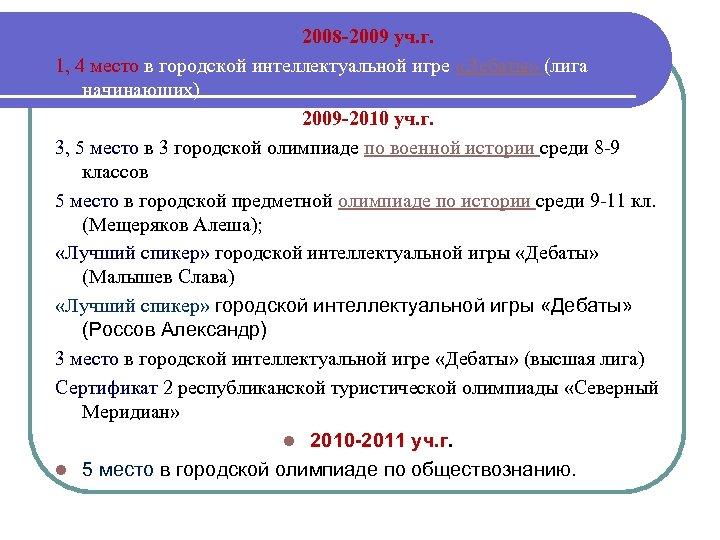 2008 -2009 уч. г. 1, 4 место в городской интеллектуальной игре «Дебаты» (лига начинающих)