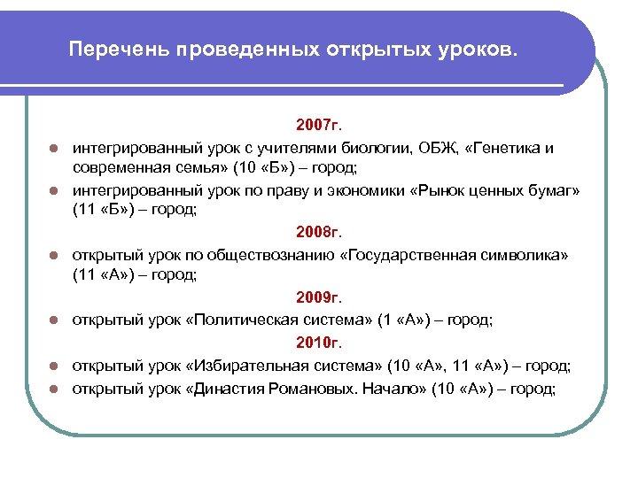 Перечень проведенных открытых уроков. l l l 2007 г. интегрированный урок с учителями биологии,