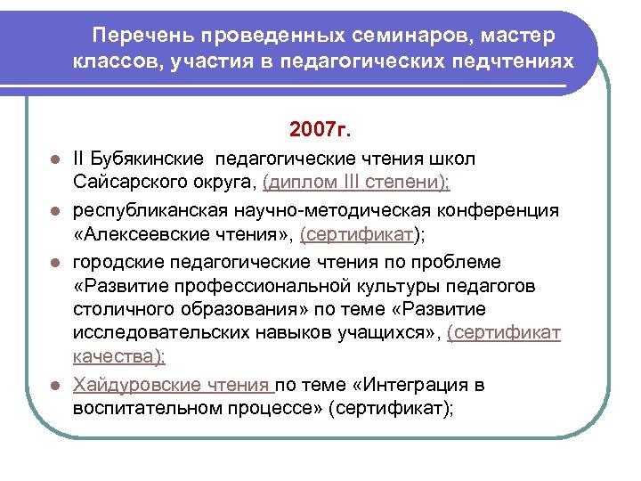 Перечень проведенных семинаров, мастер классов, участия в педагогических педчтениях 2007 г. II Бубякинские педагогические