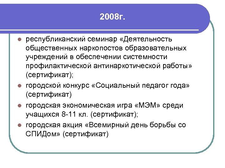 2008 г. республиканский семинар «Деятельность общественных наркопостов образовательных учреждений в обеспечении системности профилактической антинаркотической