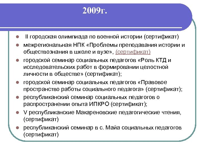 2009 г. l l l l II городская олимпиада по военной истории (сертификат) межрегиональная
