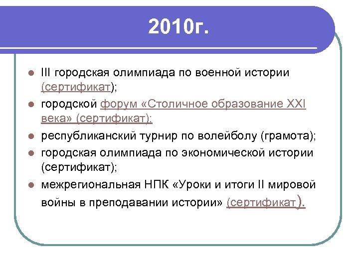 2010 г. l l l III городская олимпиада по военной истории (сертификат); городской форум