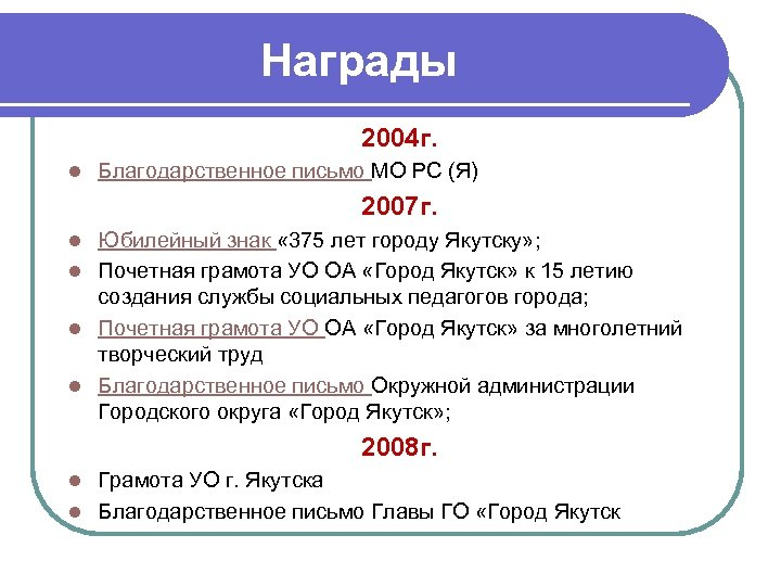 Награды 2004 г. l Благодарственное письмо МО РС (Я) 2007 г. Юбилейный знак «