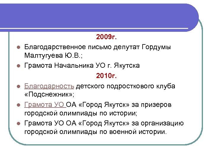 l l l 2009 г. Благодарственное письмо депутат Гордумы Малтугуева Ю. В. ; Грамота