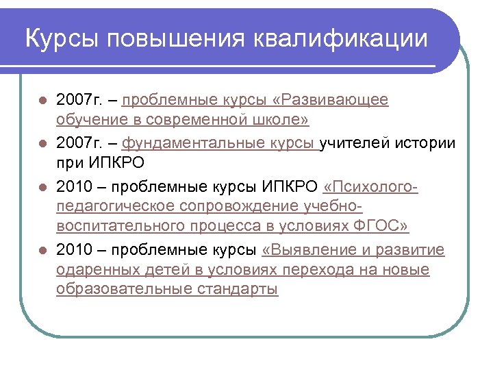 Курсы повышения квалификации 2007 г. – проблемные курсы «Развивающее обучение в современной школе» l