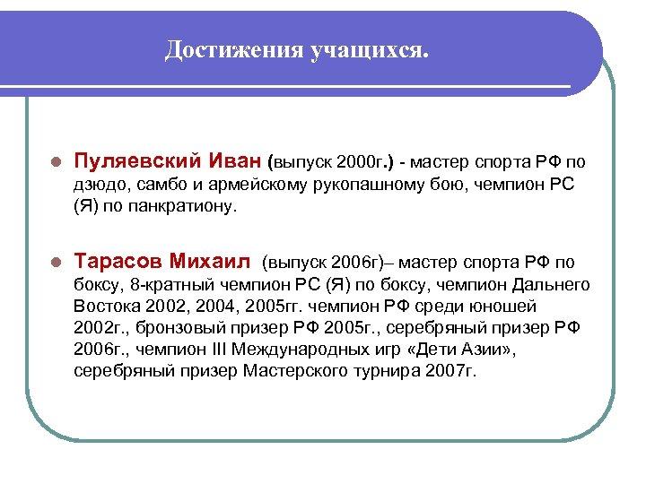 Достижения учащихся. l Пуляевский Иван (выпуск 2000 г. ) - мастер спорта РФ по