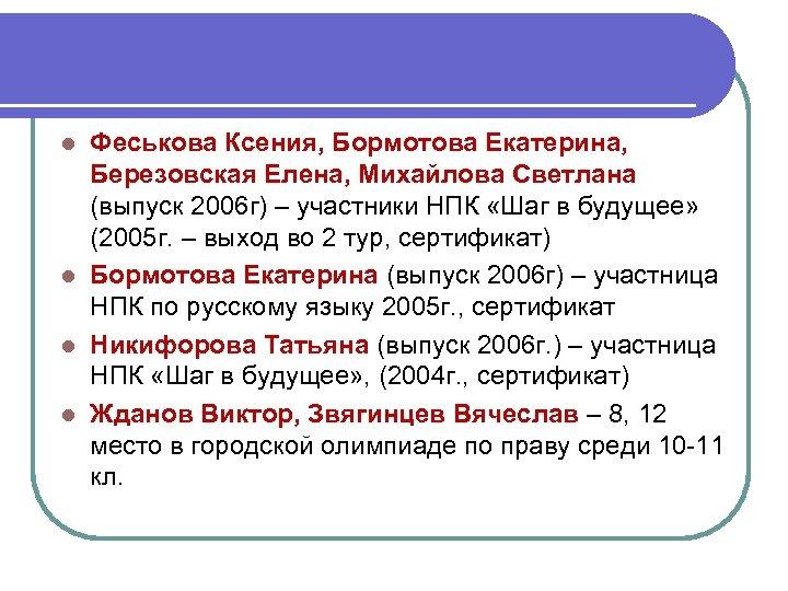 Феськова Ксения, Бормотова Екатерина, Березовская Елена, Михайлова Светлана (выпуск 2006 г) – участники НПК