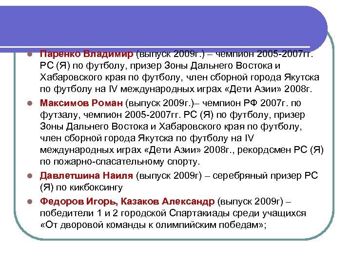Паренко Владимир (выпуск 2009 г. ) – чемпион 2005 -2007 гг. РС (Я) по