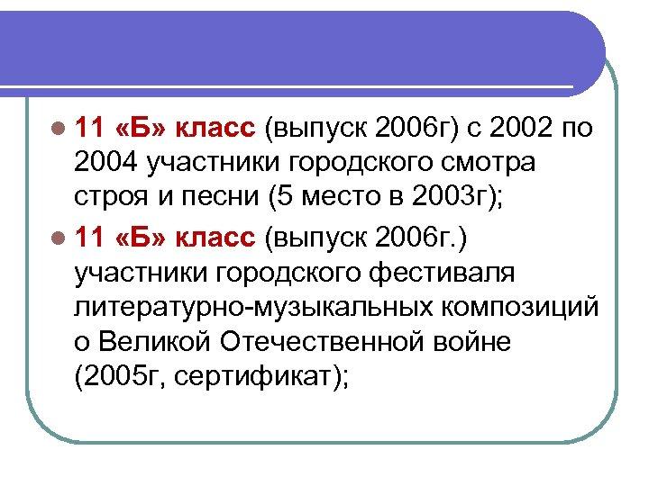 l 11 «Б» класс (выпуск 2006 г) с 2002 по 2004 участники городского смотра