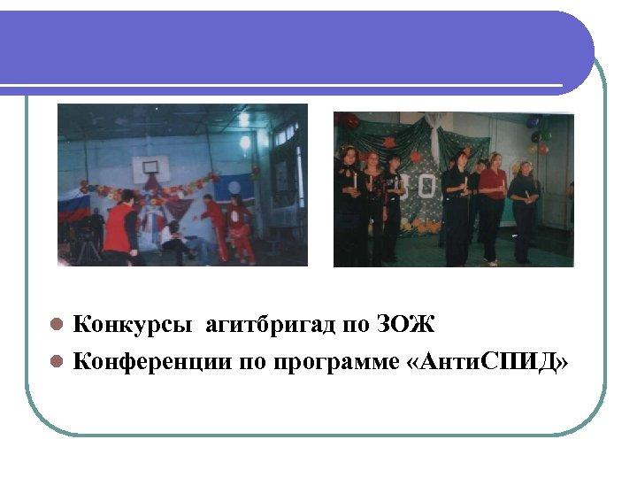 Конкурсы агитбригад по ЗОЖ l Конференции по программе «Анти. СПИД» l