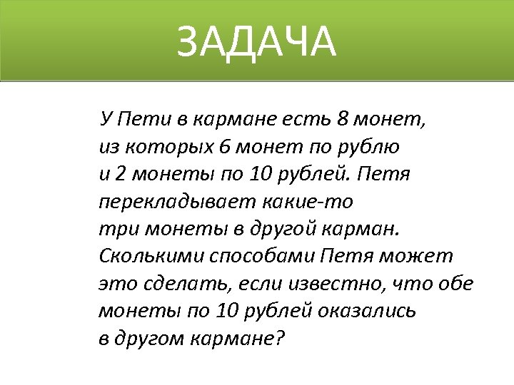 ЗАДАЧА У Пети в кармане есть 8 монет, из которых 6 монет по рублю