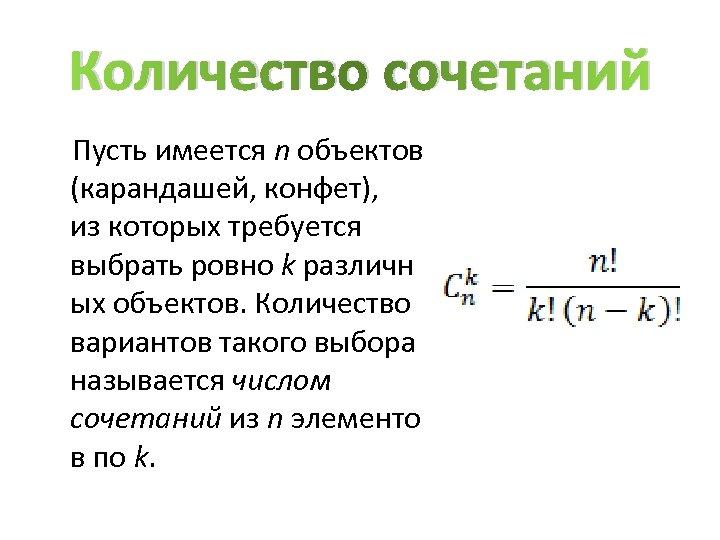 Количество сочетаний Пусть имеется n объектов (карандашей, конфет), из которых требуется выбрать ровно k