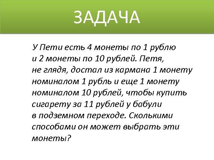 ЗАДАЧА У Пети есть 4 монеты по 1 рублю и 2 монеты по 10